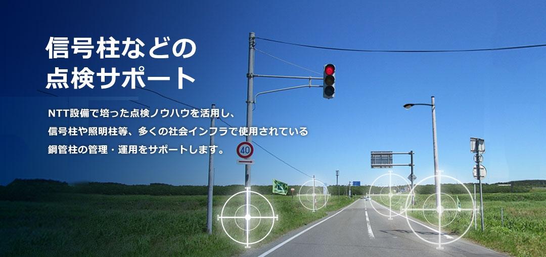 信号柱などの点検サポート