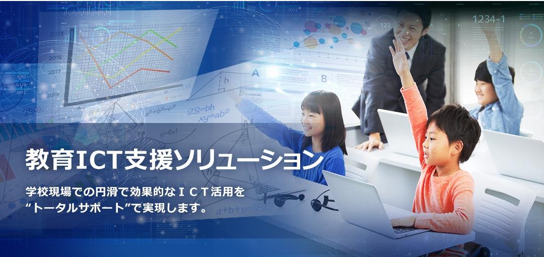 教育ICT支援ソリューション