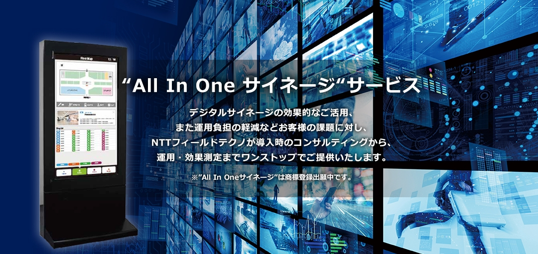 """All In Oneサイネージ""サービス"